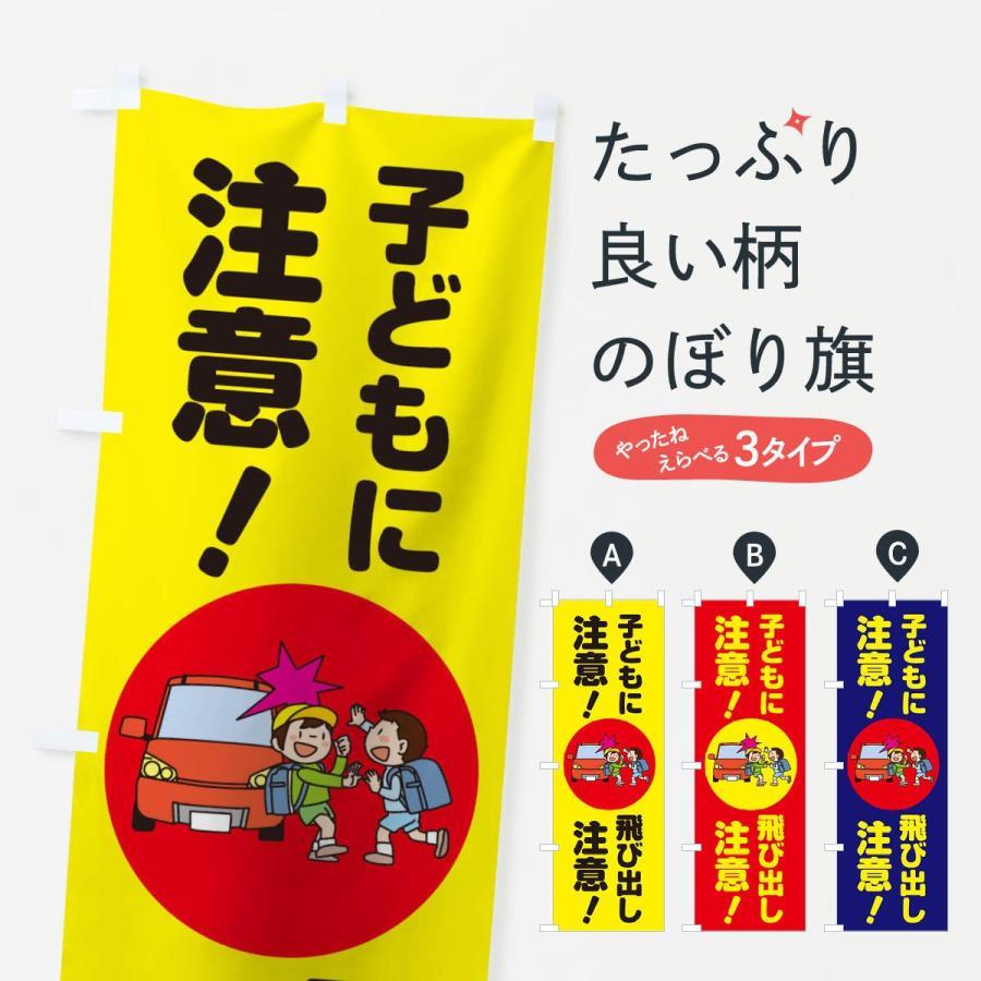 のぼり旗 子どもに注意飛び出し注意|goods-pro