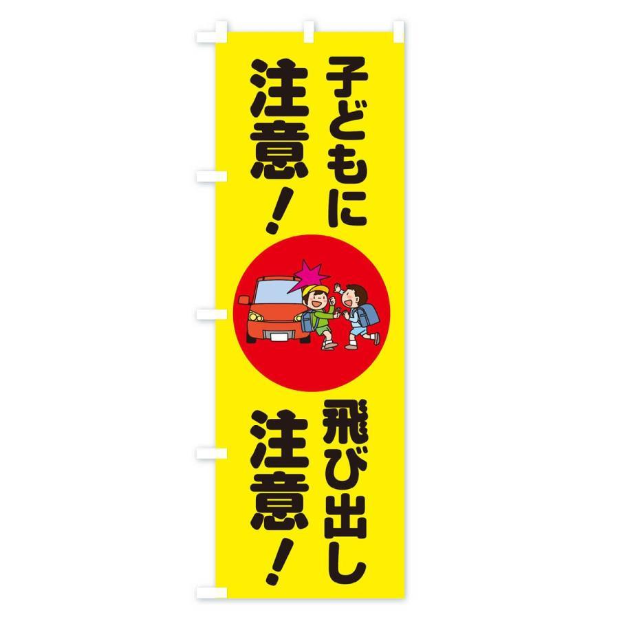 のぼり旗 子どもに注意飛び出し注意|goods-pro|02