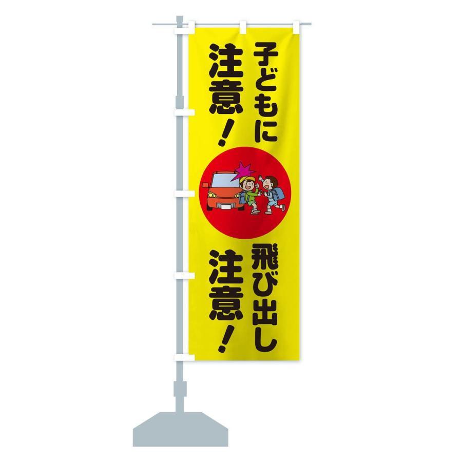 のぼり旗 子どもに注意飛び出し注意|goods-pro|13