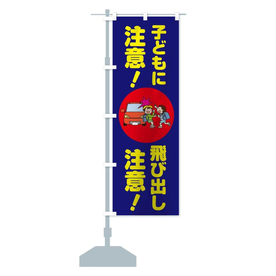 のぼり旗 子どもに注意飛び出し注意|goods-pro|15
