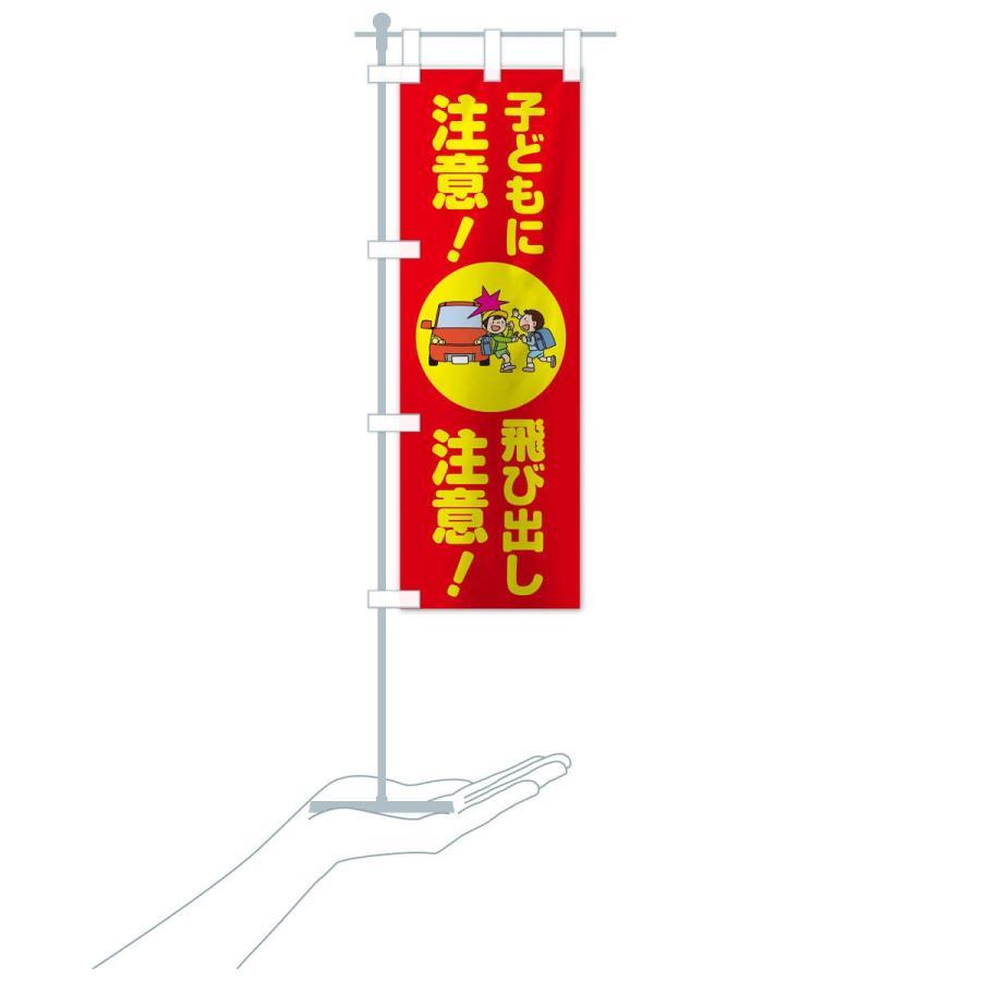 のぼり旗 子どもに注意飛び出し注意|goods-pro|17