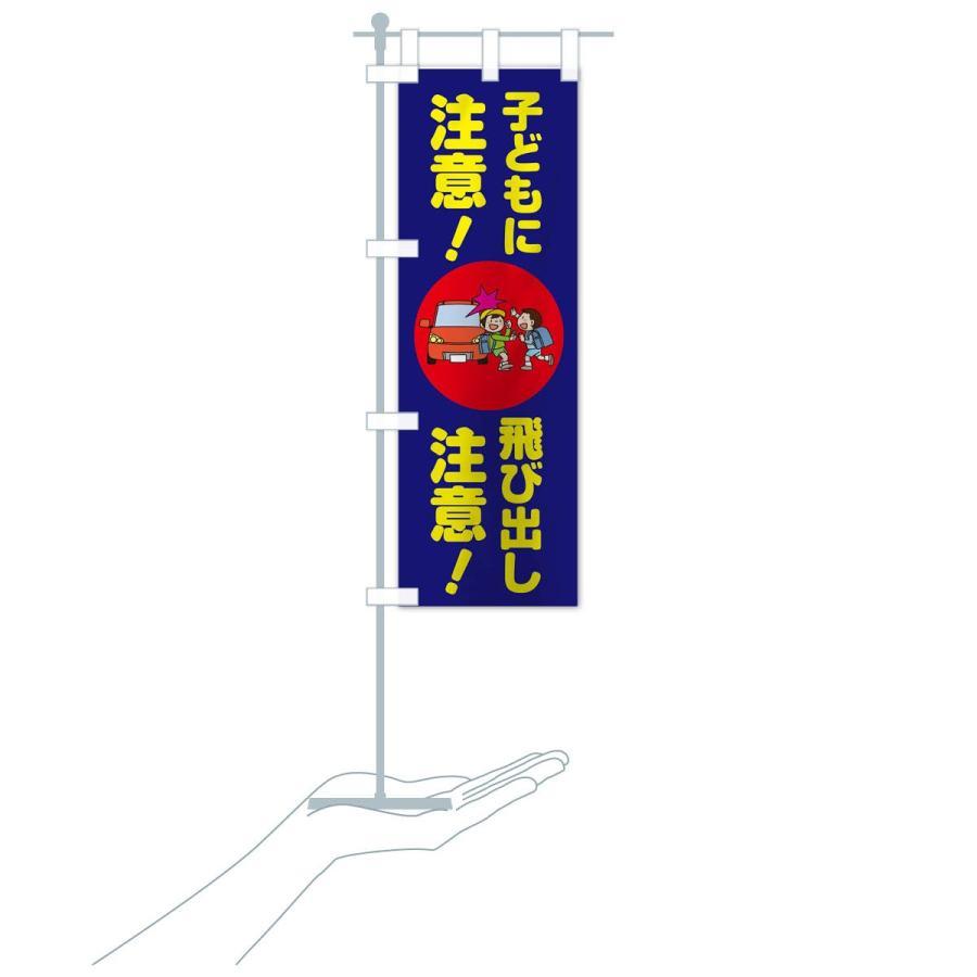 のぼり旗 子どもに注意飛び出し注意|goods-pro|18