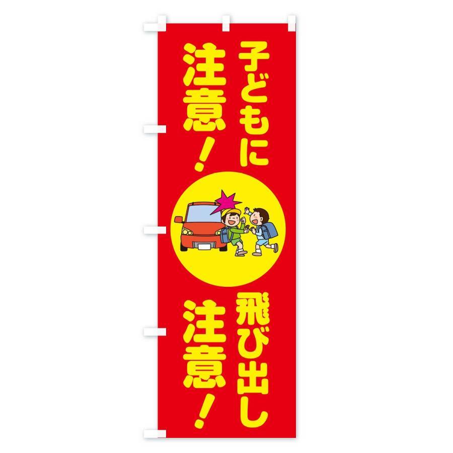 のぼり旗 子どもに注意飛び出し注意|goods-pro|03