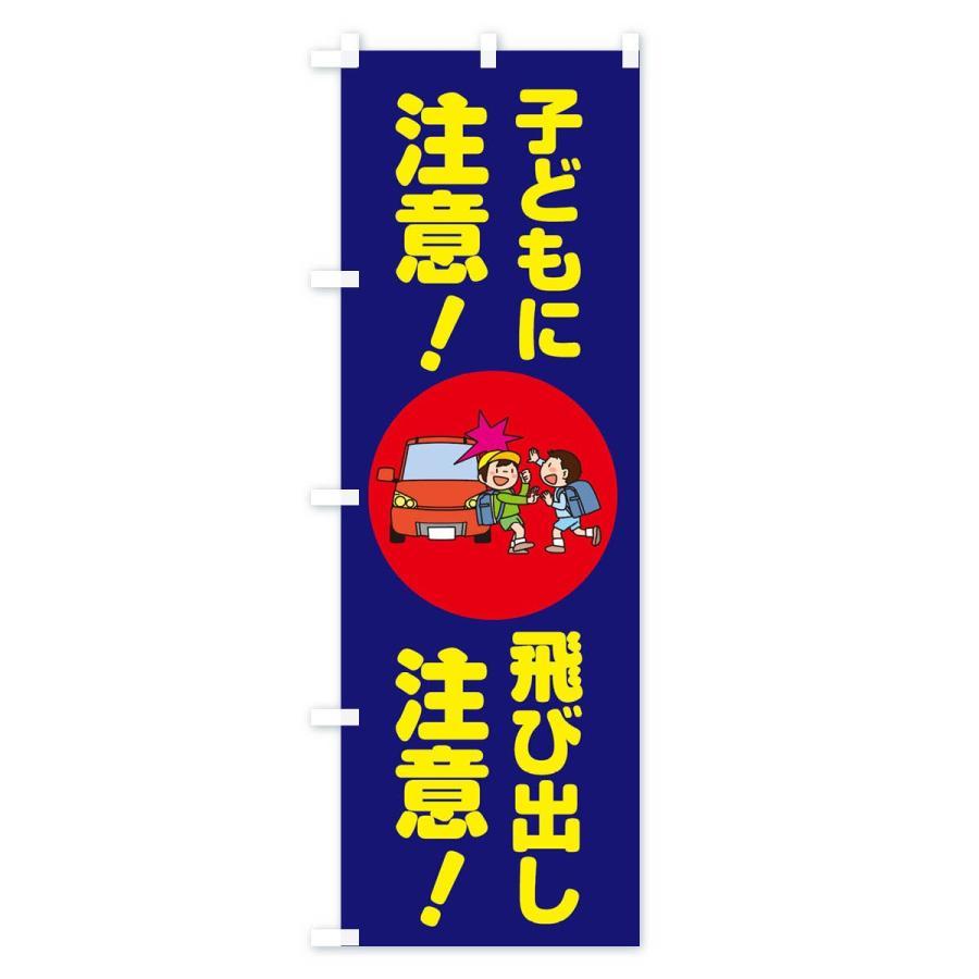 のぼり旗 子どもに注意飛び出し注意|goods-pro|04