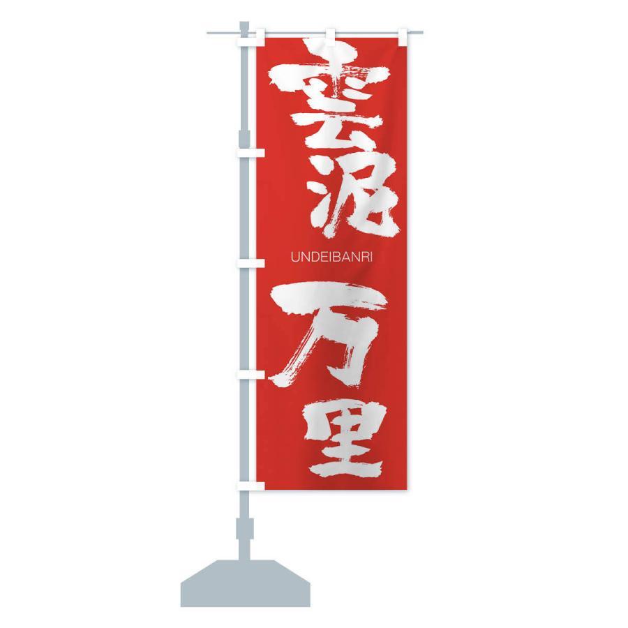 のぼり旗 雲泥万里 :20S8:のぼり旗 グッズプロ - 通販 - Yahoo ...
