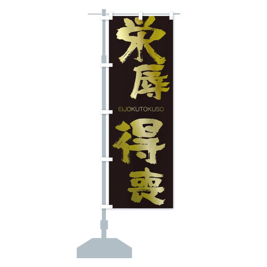 のぼり旗 栄辱得喪 :20WH:のぼり旗 グッズプロ - 通販 - Yahoo ...
