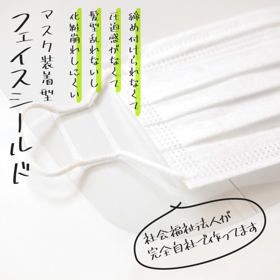 フェイスシールド マスク装着型 10まいセット|goods-pro
