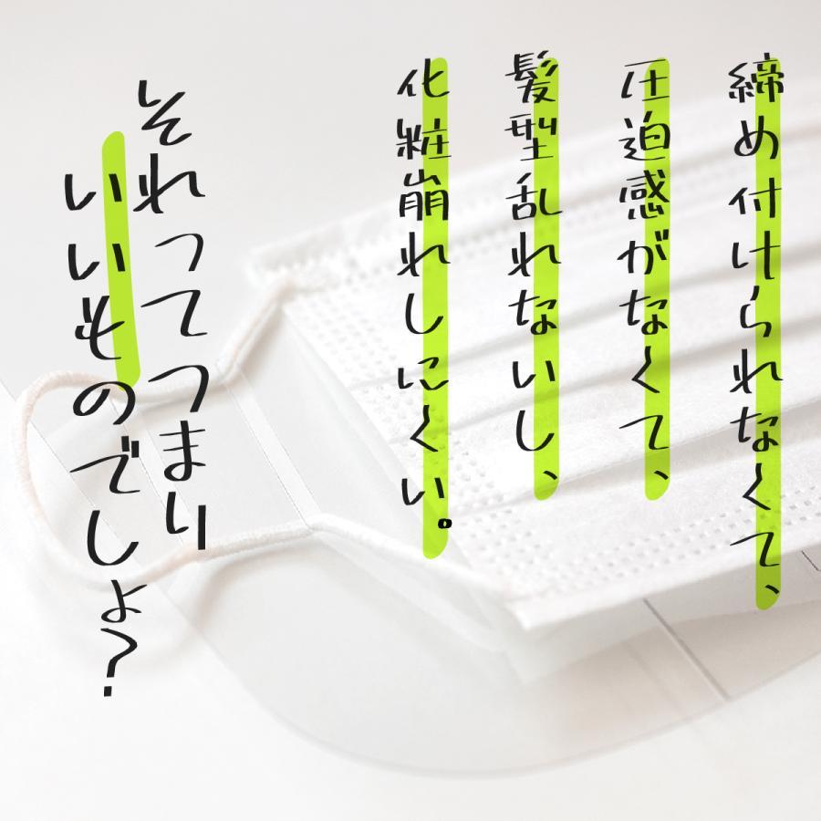 フェイスシールド マスク装着型 10まいセット|goods-pro|02