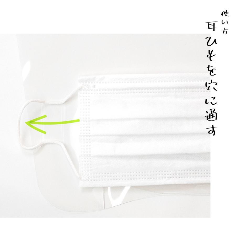 フェイスシールド マスク装着型 10まいセット|goods-pro|04