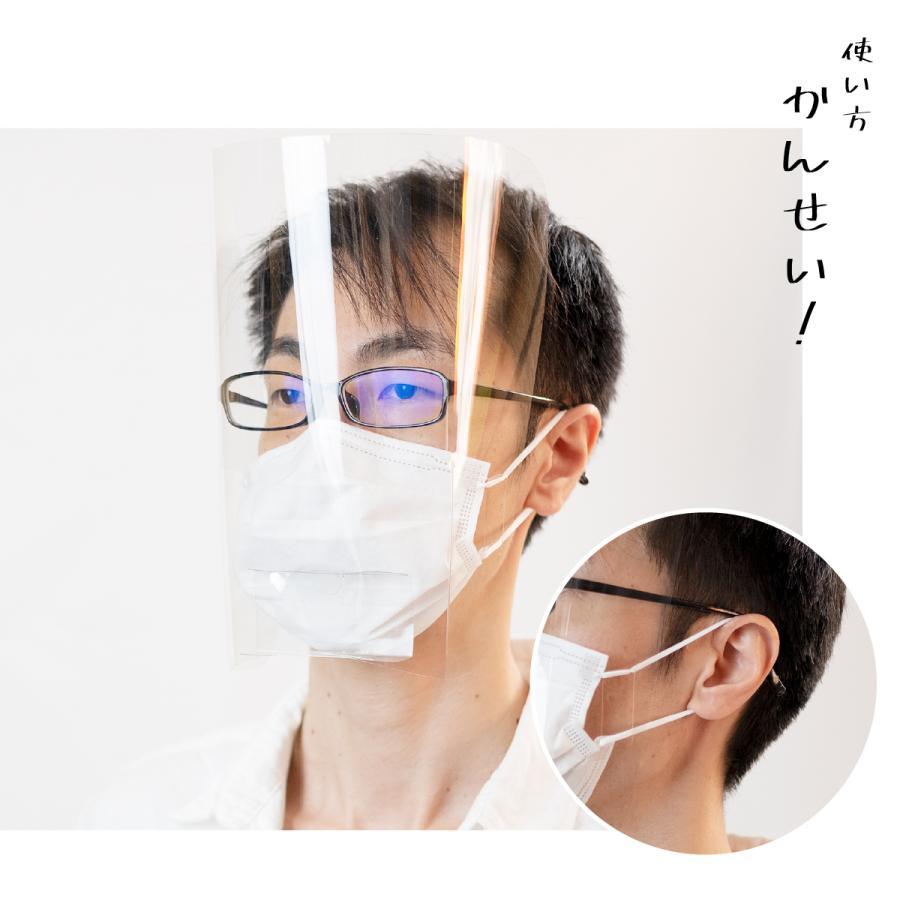 フェイスシールド マスク装着型 10まいセット|goods-pro|06