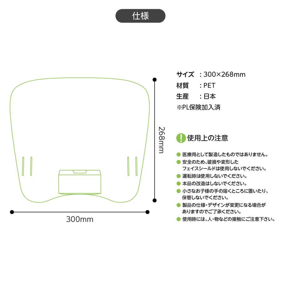 フェイスシールド マスク装着型 10まいセット|goods-pro|07
