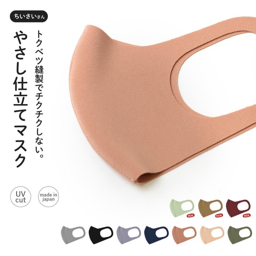 やさし仕立てマスク ちいさいさん S M 秋冬用 2枚セット|goods-pro