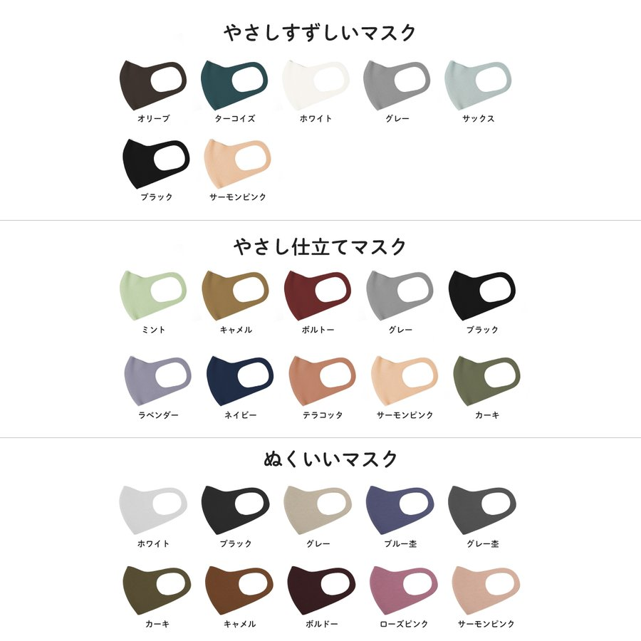 やさし仕立てマスク ちいさいさん S M 秋冬用 2枚セット|goods-pro|09