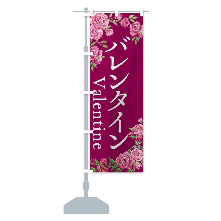 のぼり旗 バレンタイン|goods-pro|13