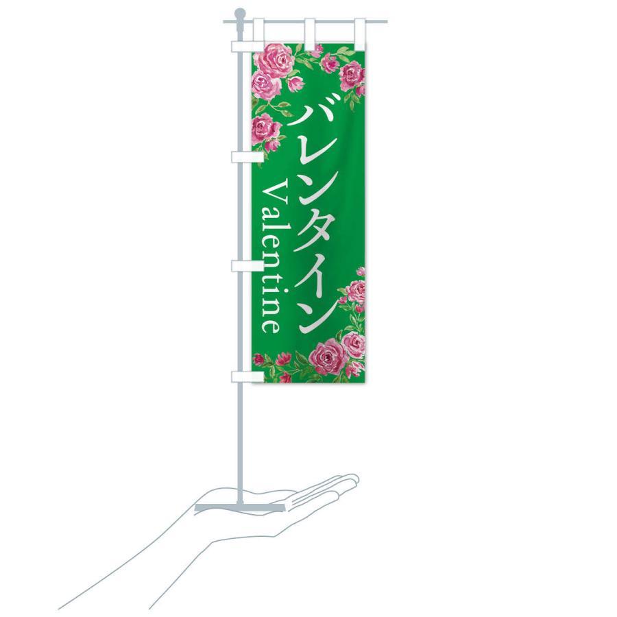 のぼり旗 バレンタイン|goods-pro|18