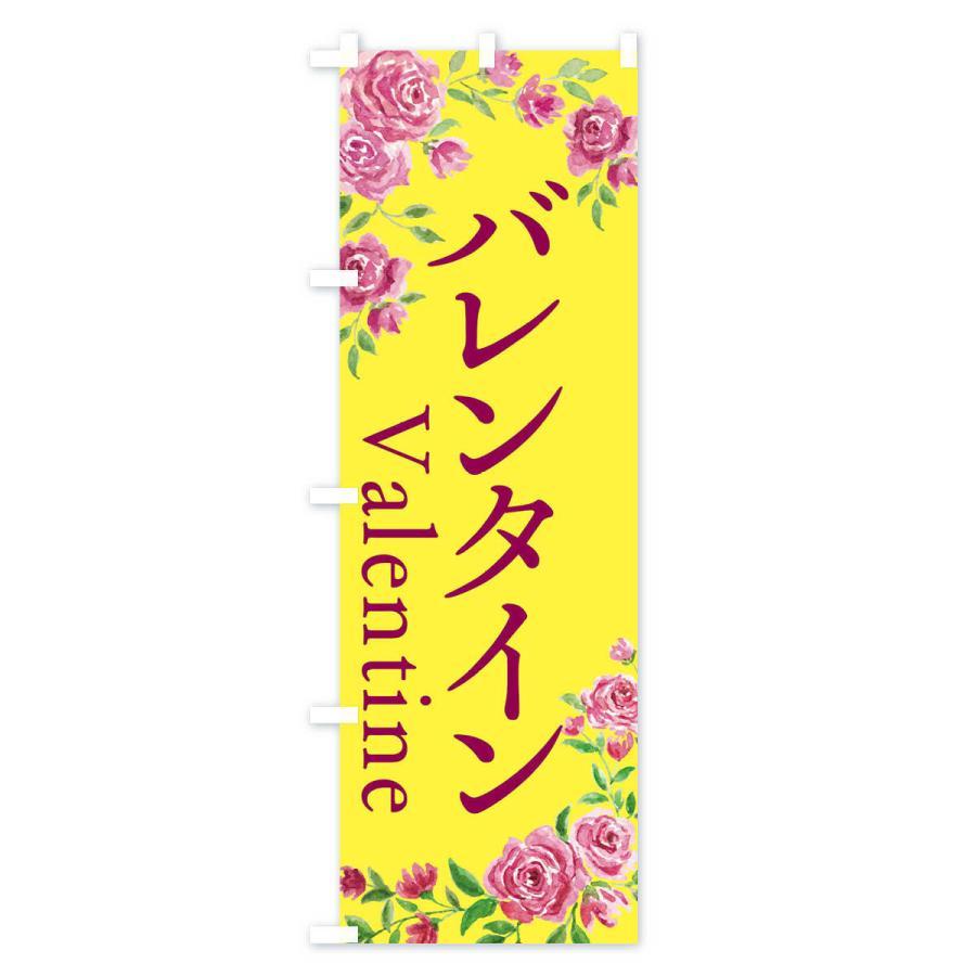 のぼり旗 バレンタイン|goods-pro|03