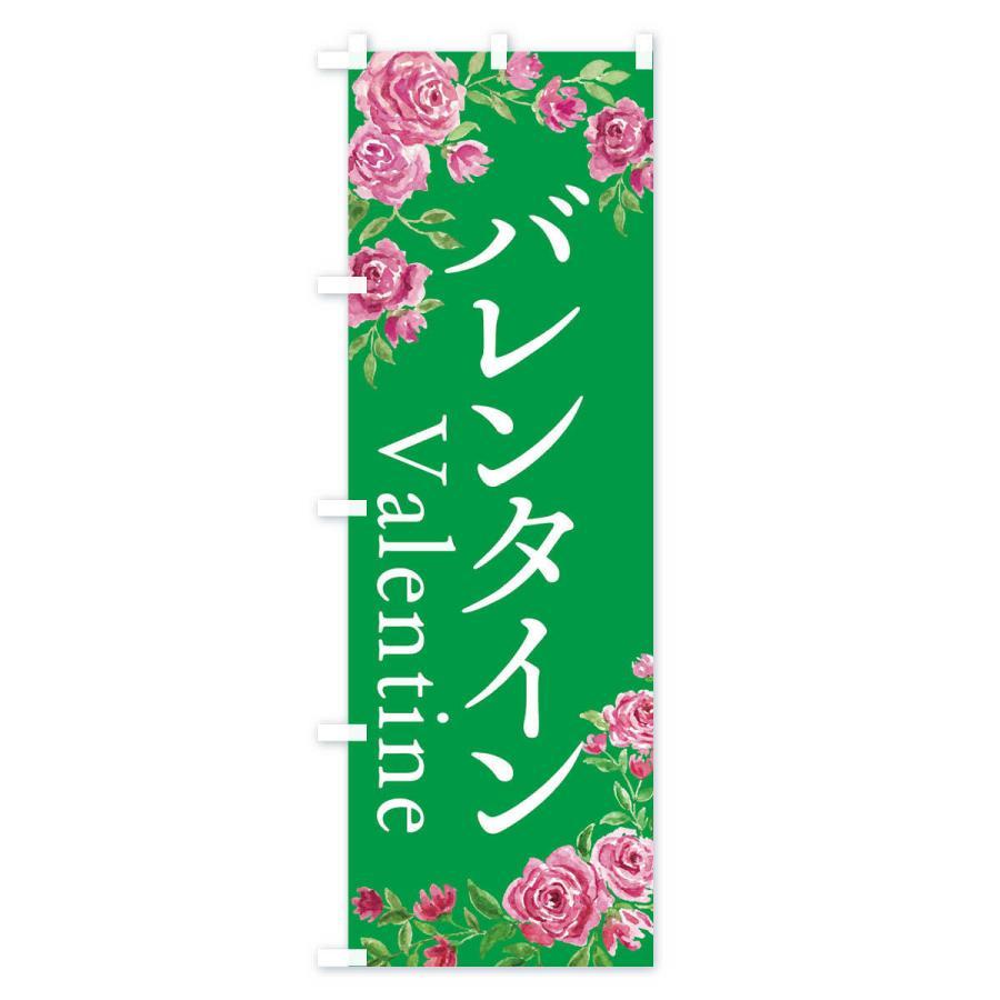 のぼり旗 バレンタイン|goods-pro|04