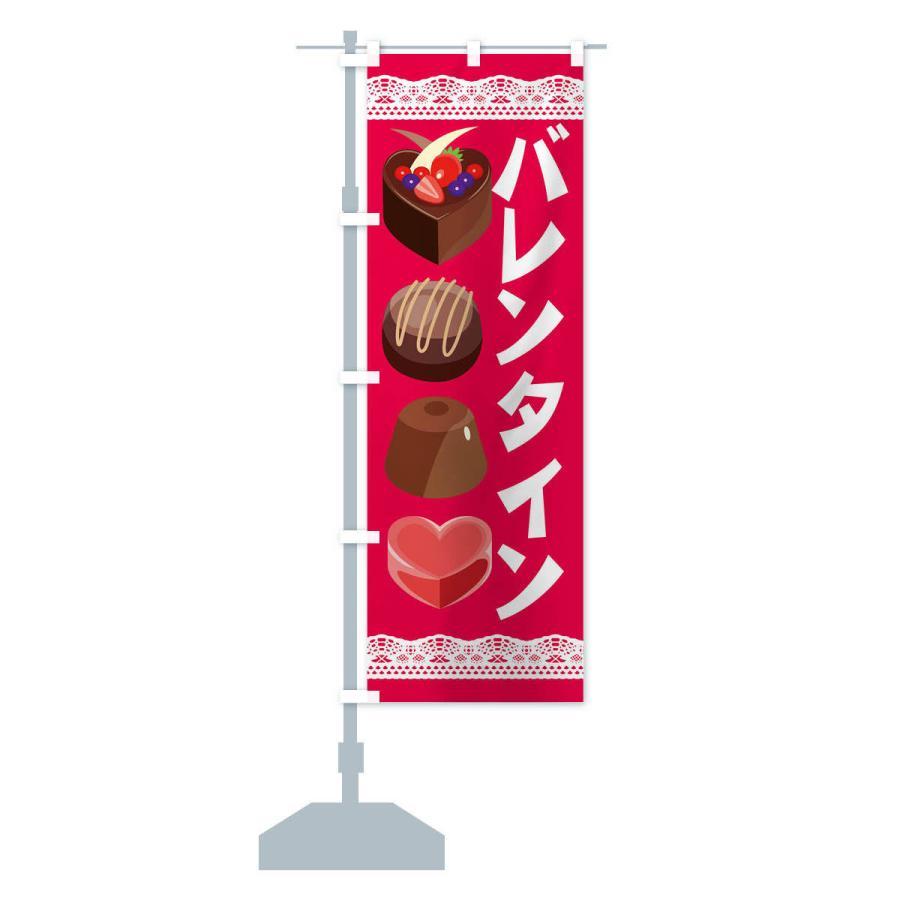 のぼり旗 バレンタイン|goods-pro|15