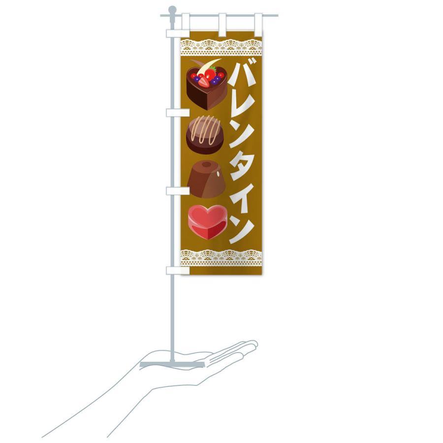 のぼり旗 バレンタイン|goods-pro|17