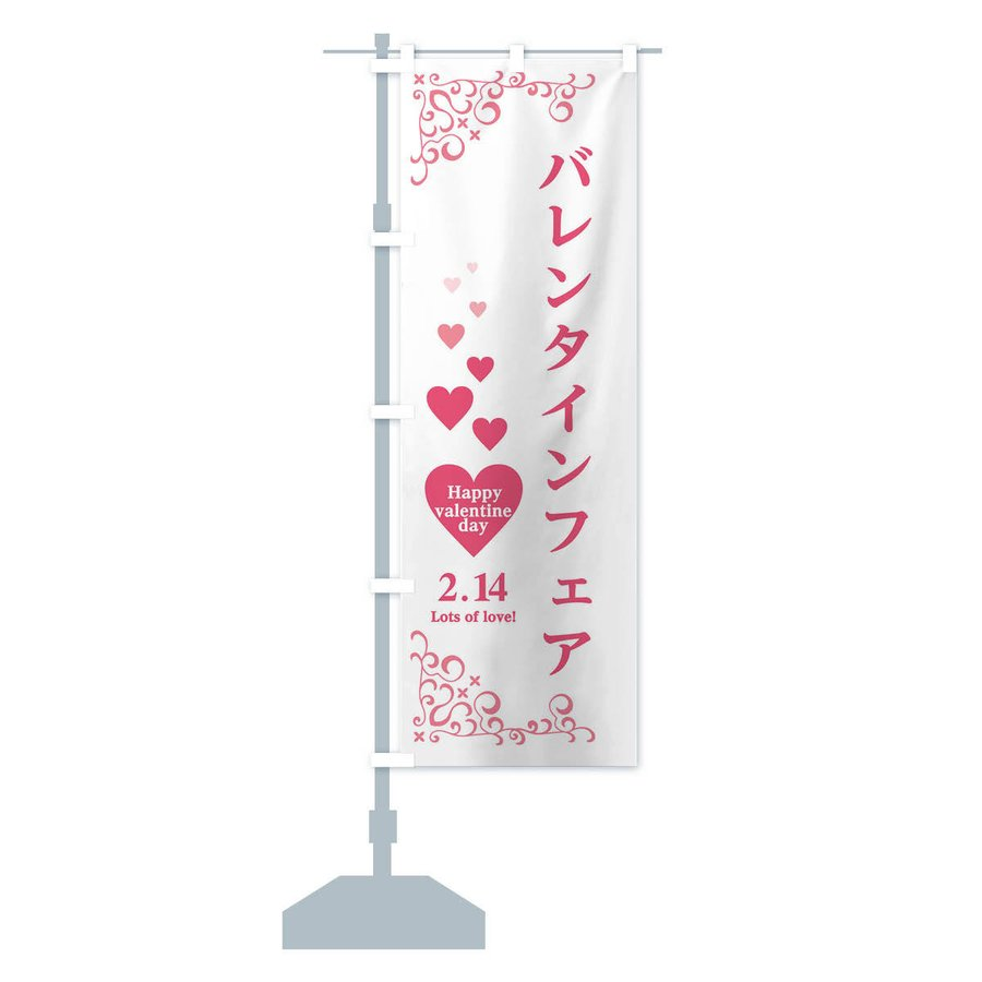 のぼり旗 バレンタインフェア|goods-pro|13
