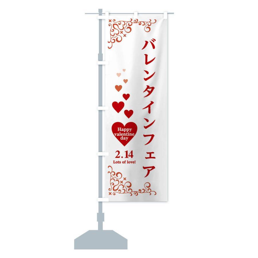 のぼり旗 バレンタインフェア|goods-pro|14