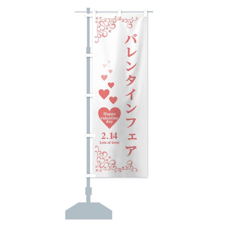 のぼり旗 バレンタインフェア|goods-pro|15