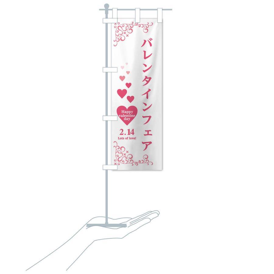 のぼり旗 バレンタインフェア|goods-pro|16