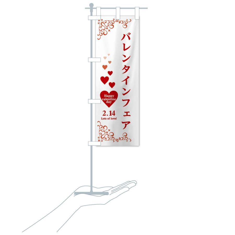 のぼり旗 バレンタインフェア|goods-pro|17