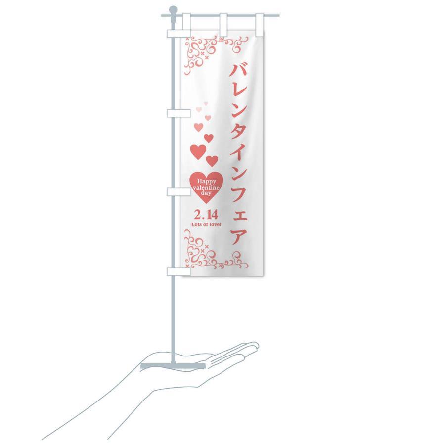 のぼり旗 バレンタインフェア|goods-pro|18