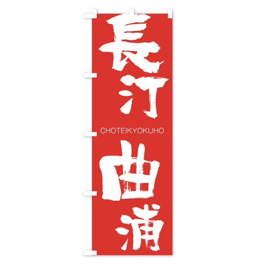 のぼり旗 長汀曲浦 :28LG:のぼり旗 グッズプロ - 通販 - Yahoo ...