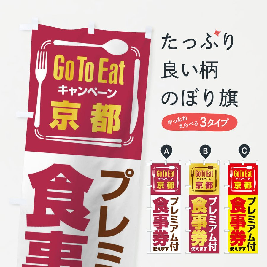 京都 券 プレミアム 食事 GoToEat京都はいつからいつまで?食事券販売先や対象店舗予約サイトは?|バズバズる