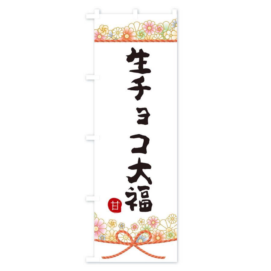 のぼり旗 生チョコ大福|goods-pro|02