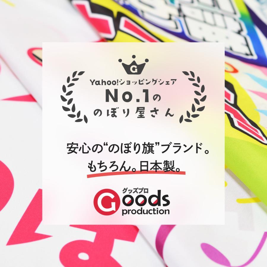 のぼり旗 生チョコ大福|goods-pro|12