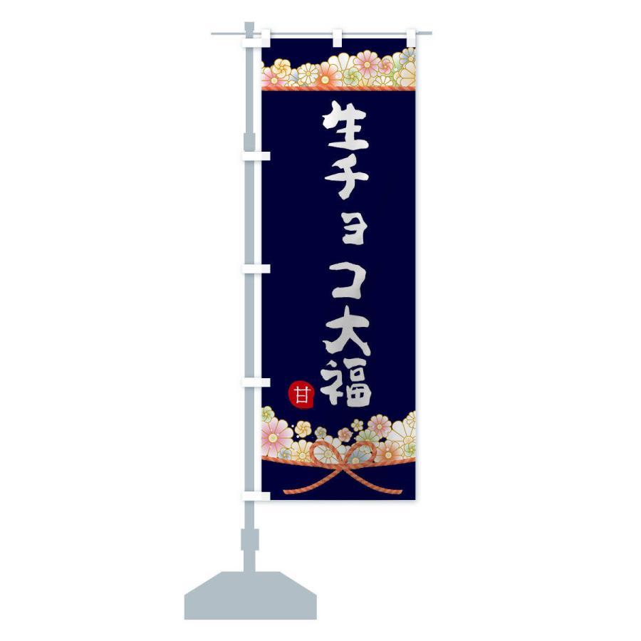 のぼり旗 生チョコ大福|goods-pro|14