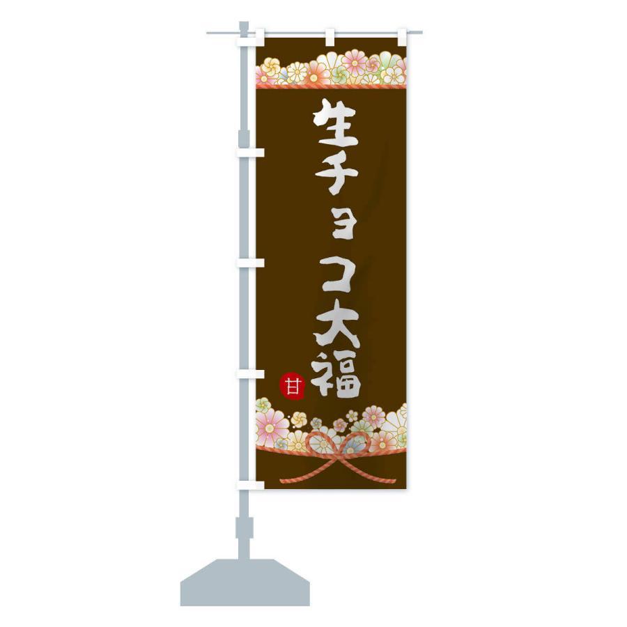 のぼり旗 生チョコ大福|goods-pro|15