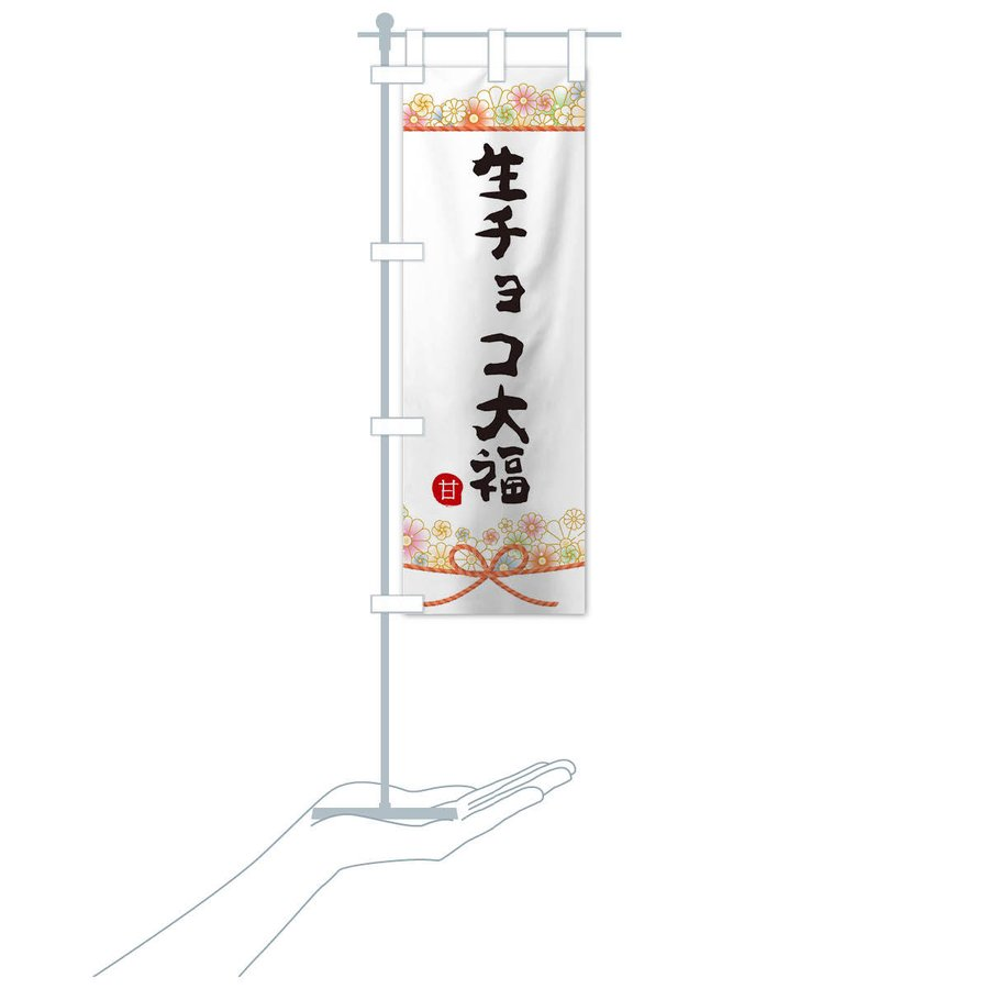 のぼり旗 生チョコ大福|goods-pro|16