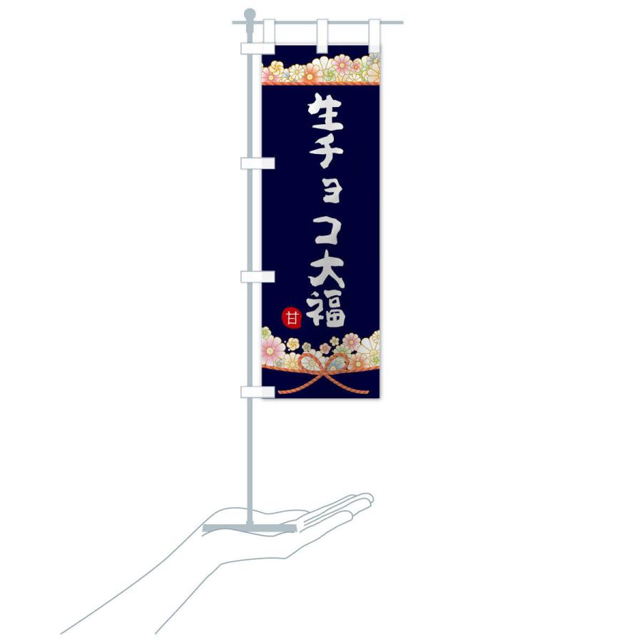 のぼり旗 生チョコ大福|goods-pro|17