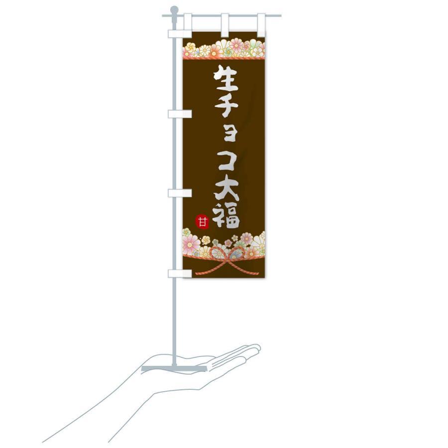 のぼり旗 生チョコ大福|goods-pro|18