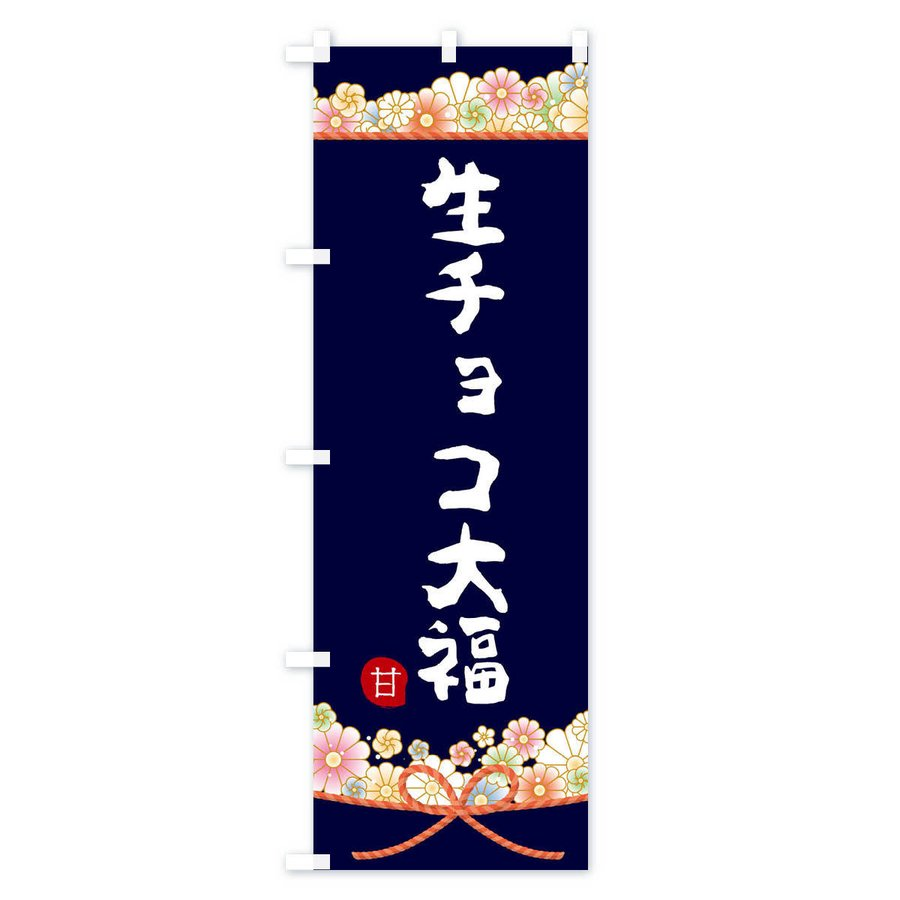のぼり旗 生チョコ大福|goods-pro|03