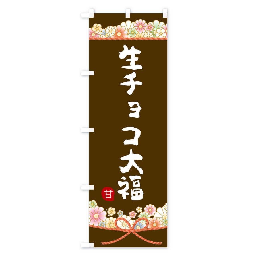 のぼり旗 生チョコ大福|goods-pro|04