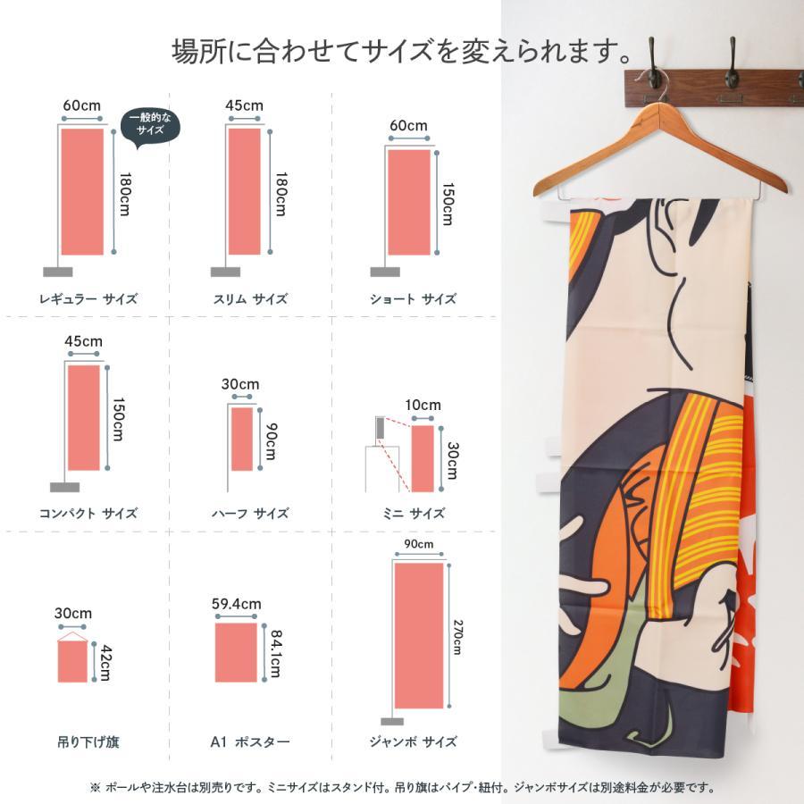 のぼり旗 生チョコ大福|goods-pro|07