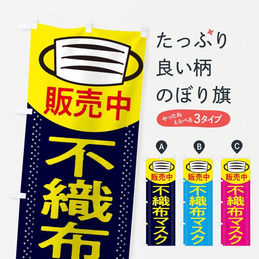 のぼり旗 不織布マスク販売中 goods-pro