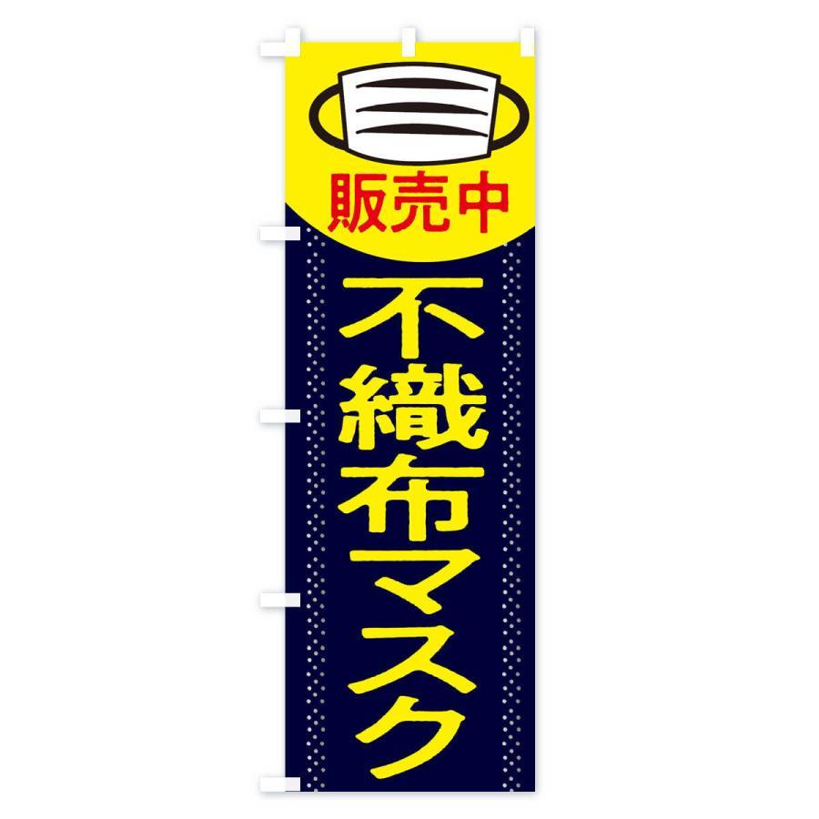 のぼり旗 不織布マスク販売中 goods-pro 02