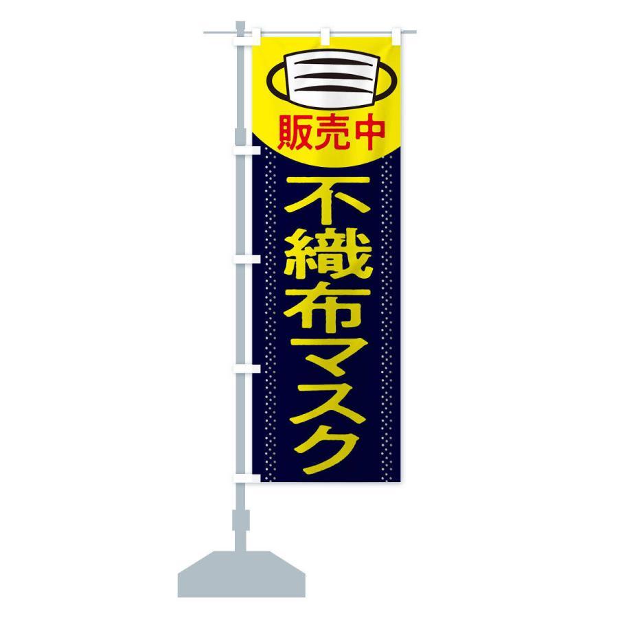 のぼり旗 不織布マスク販売中 goods-pro 13