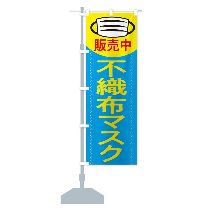 のぼり旗 不織布マスク販売中 goods-pro 14