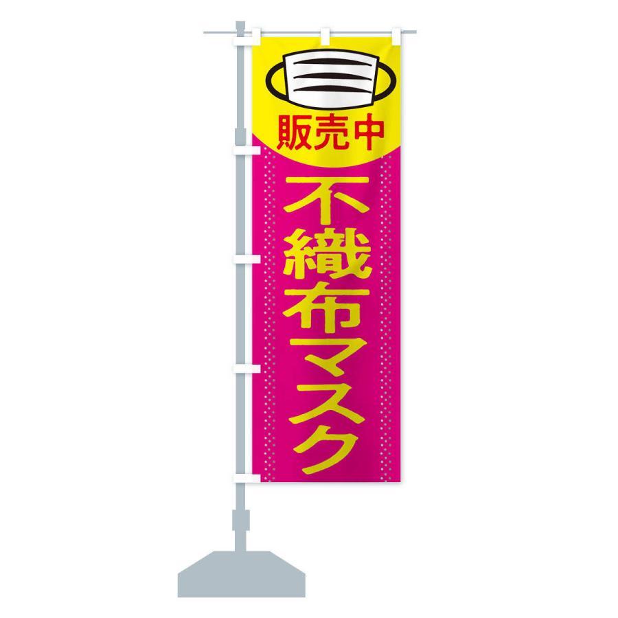 のぼり旗 不織布マスク販売中 goods-pro 15