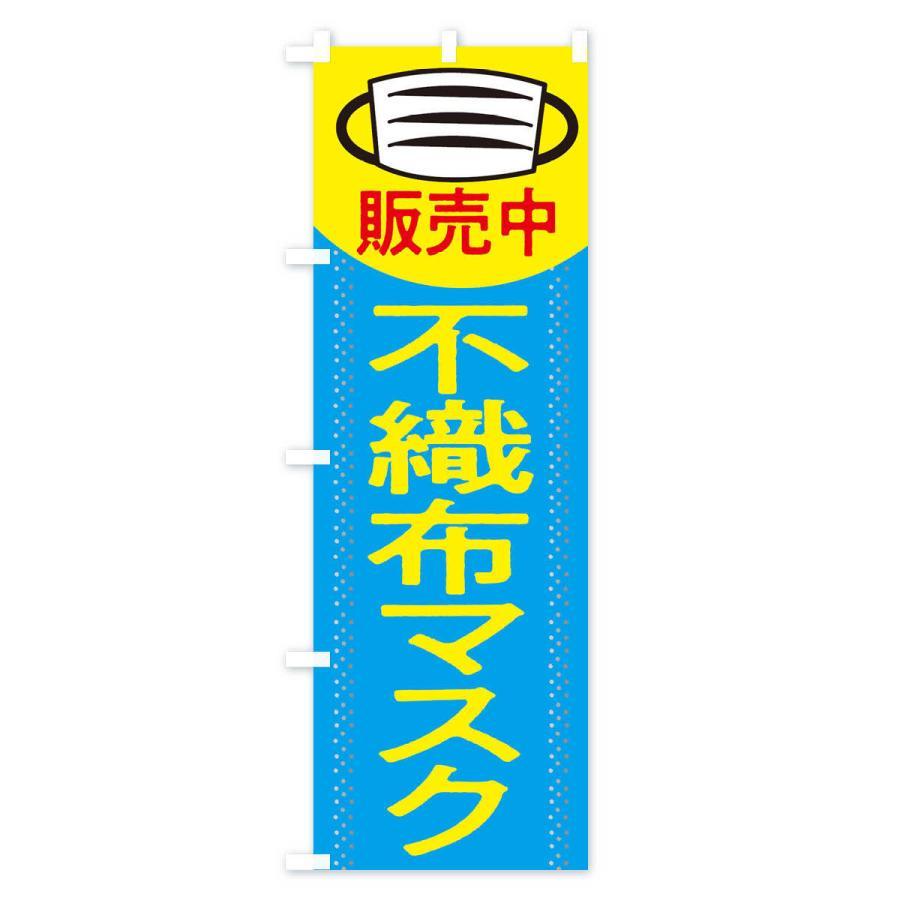 のぼり旗 不織布マスク販売中 goods-pro 03