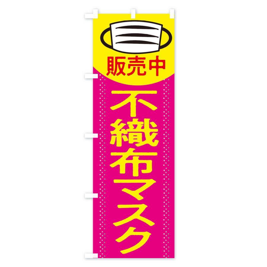 のぼり旗 不織布マスク販売中 goods-pro 04
