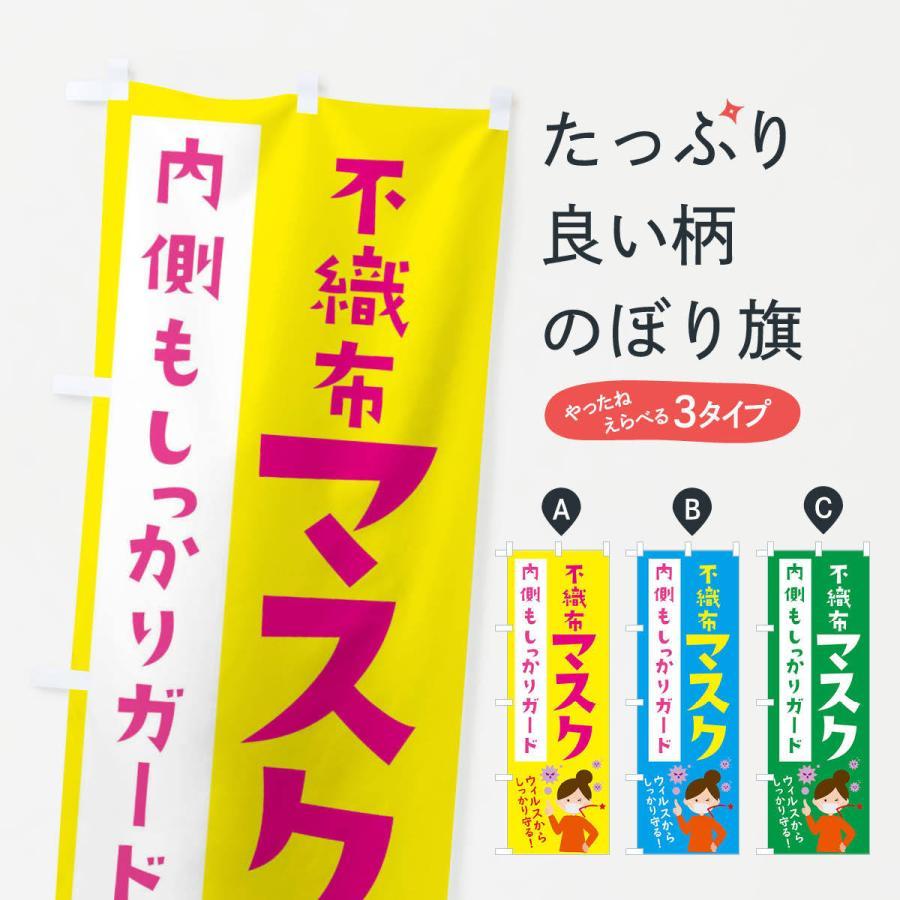 のぼり旗 不織布マスク|goods-pro