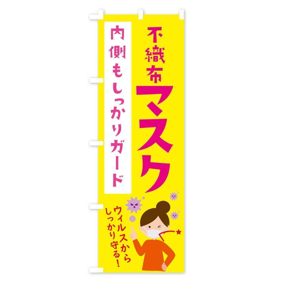 のぼり旗 不織布マスク|goods-pro|02